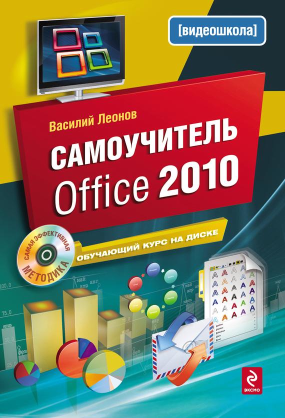 Василий Леонов Самоучитель Office 2010 леонов василий простой и понятный самоучитель word и excel