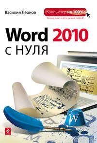 Леонов, Василий  - Word 2010 с нуля