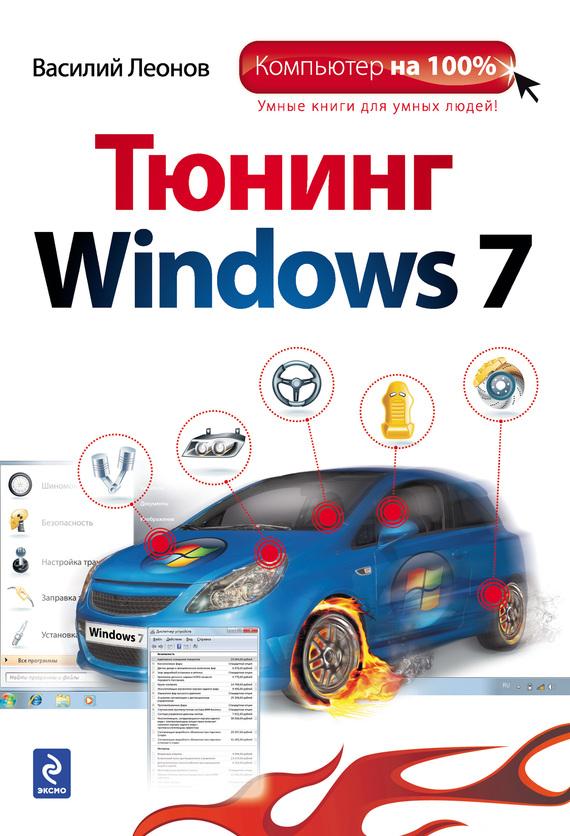 Василий Леонов Тюнинг Windows 7 никитин н осваиваем ноутбук с операционной системой windows 7