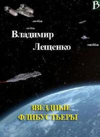 Лещенко, Владимир  - Звездные флибустьеры