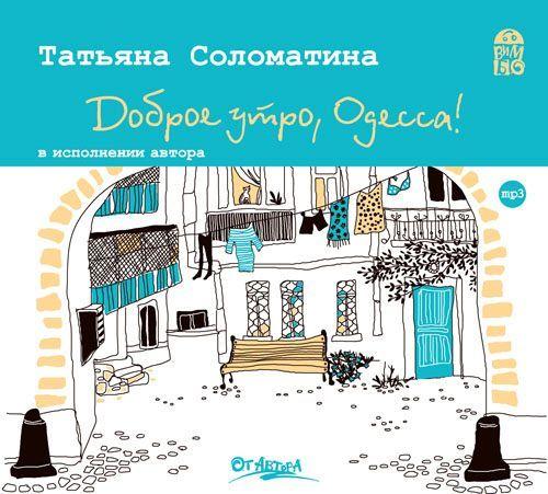 Татьяна Соломатина Доброе утро, Одесса!