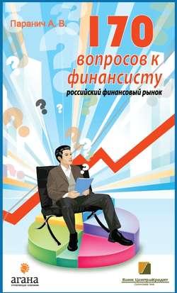 170 вопросов финансисту. Российский финансовый рынок