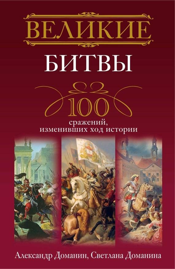Обложка книги Великие битвы. 100 сражений, изменивших ход истории, автор Доманин, Александр