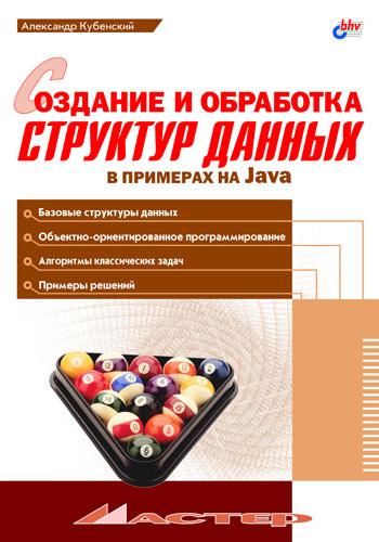 Создание и обработка структур данных в примерах на Java