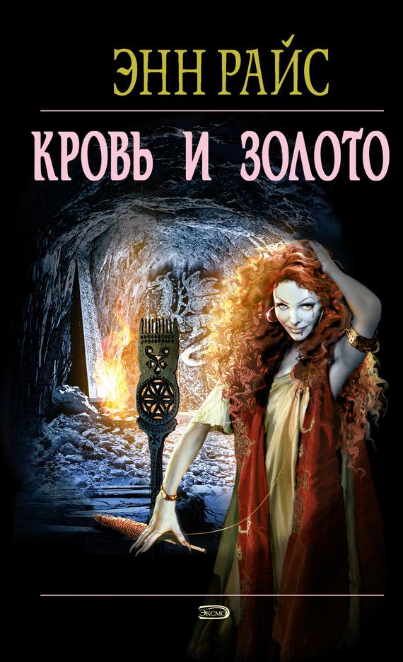 Энн Райс Кровь и золото энн райс энн райс вампирские хроники кровь и золото кровавый гимн
