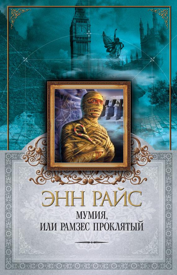 Энн Райс Мумия, или Рамзес Проклятый энн райс принц лестат