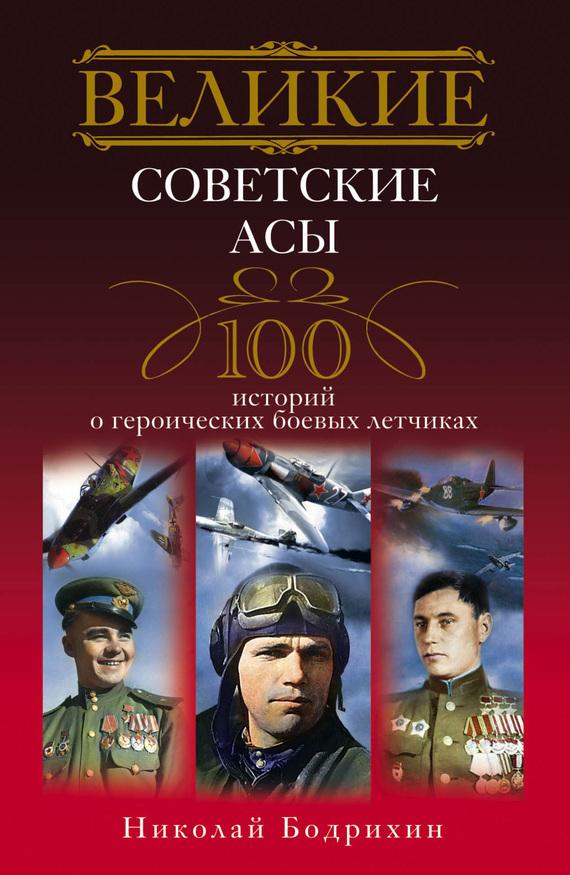 Скачать Великие советские асы. 100 историй о героических боевых летчиках бесплатно Николай Георгиевич Бодрихин