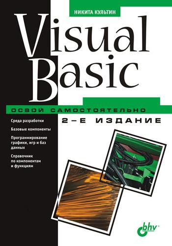 Никита Культин Visual Basic. Освой самостоятельно visual basic 2008 程序设计教程