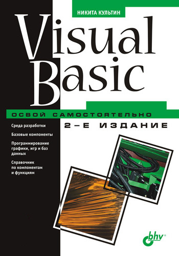 Никита Культин Visual Basic. Освой самостоятельно ISBN: 978-5-9775-0365-5 visual basic课程设计(附cd rom光盘1张)
