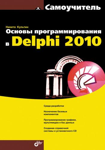 Никита Культин Основы программирования в Delphi 2010. Самоучитель никита культин delphi в задачах и примерах