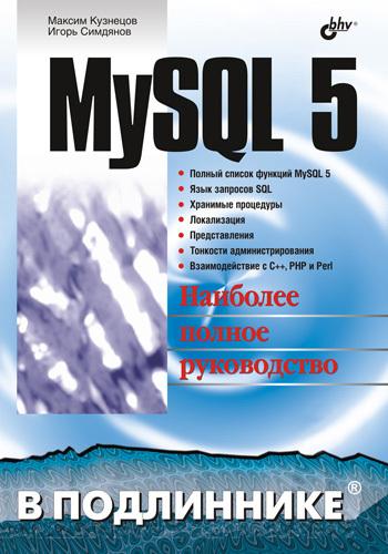 Максим Кузнецов MySQL 5 mysql 数据库应用案例课堂(附光盘)