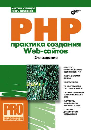 Максим Кузнецов PHP. Практика создания Web-сайтов максим кузнецов самоучитель php 5 6