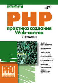 Кузнецов, Максим  - PHP. Практика создания Web-сайтов