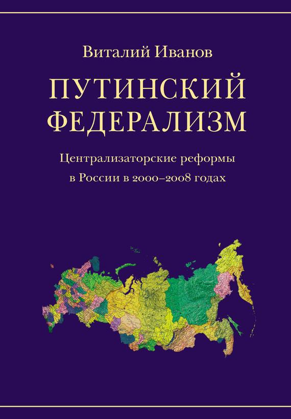 Виталий Иванов бесплатно