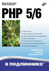 Кузнецов, Максим  - PHP 5/6