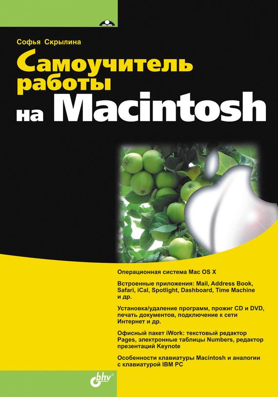 Софья Скрылина Самоучитель работы на Macintosh