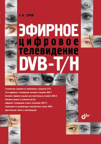 А. В. Серов Эфирное цифровое телевидение DVB-T/H