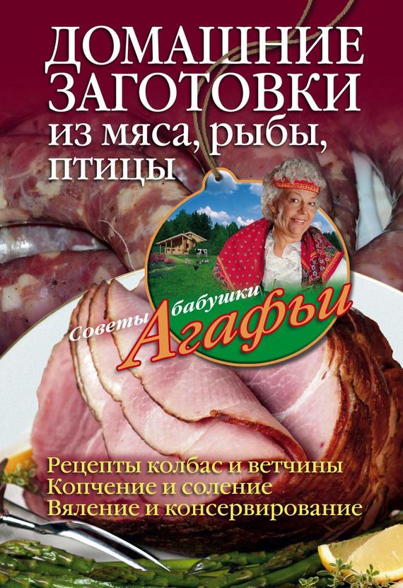 Агафья Звонарева Домашние заготовки из мяса, рыбы, птицы цена 2016