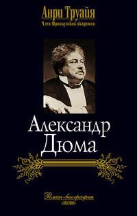 Труайя, Анри  - Александр Дюма