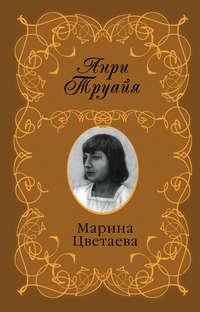 Труайя, Анри  - Марина Цветаева