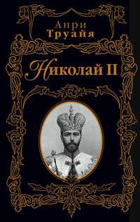 Труайя, Анри  - Николай II