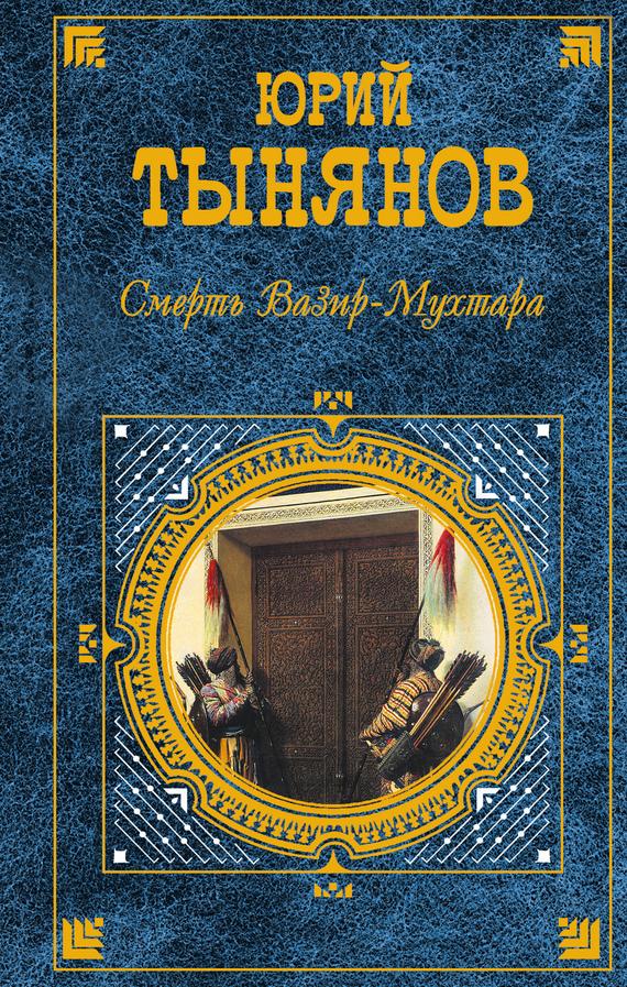 Обложка книги Смерть Вазир-Мухтара, автор Тынянов, Юрий