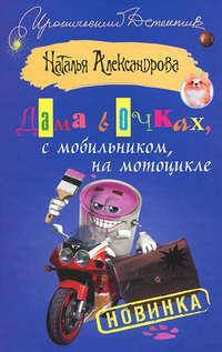 Александрова, Наталья  - Дама в очках, с мобильником, на мотоцикле