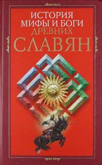 Отсутствует - История, мифы и боги древних славян