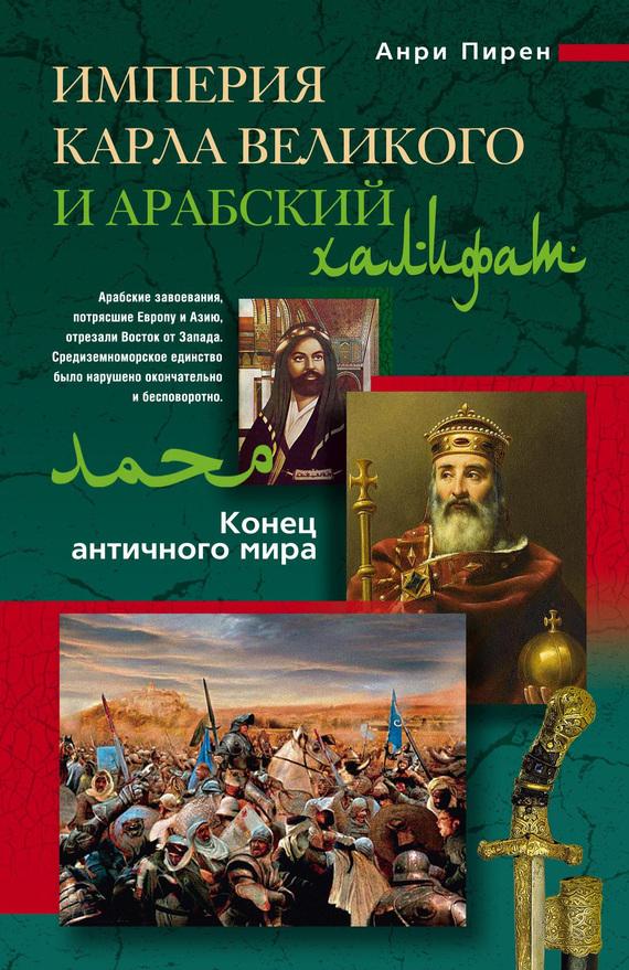 Скачать Империя Карла Великого и Арабский халифат бесплатно Анри Пирен