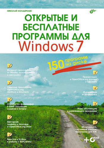 Николай Колдыркаев Открытые и бесплатные программы для Windows 7 скачать часы на рабочий стол для windows 7 бесплатно