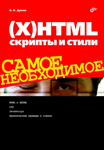 Вадим Дунаев (Х)HTML, скрипты и стили