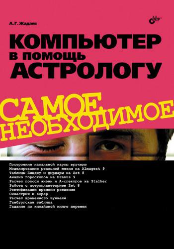 Александр Жадаев Компьютер в помощь астрологу виталий демьянович гитт в помощь начинающему мануальному терапевту
