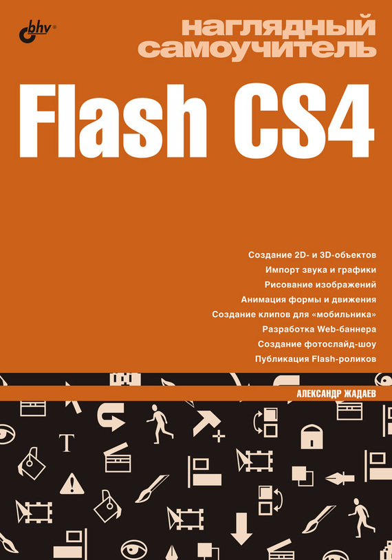 Александр Жадаев Наглядный самоучитель Flash CS4 а и мишенев adobe flash cs4 первые шаги в creative suite 4