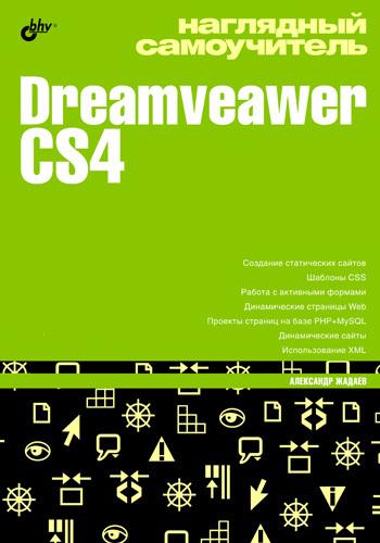 Александр Жадаев Наглядный самоучитель Dreamveawer CS4 настольная книга веб дизайнера