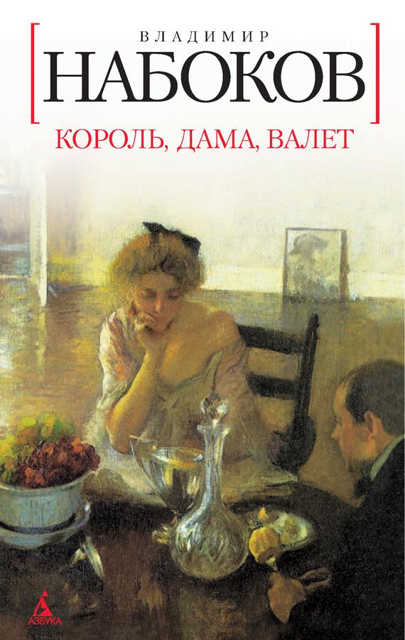 Скачать Владимир Набоков бесплатно Король, дама, валет
