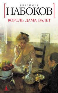 Набоков, Владимир  - Король, дама, валет