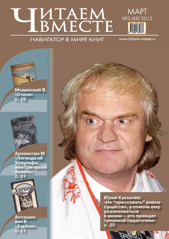 Отсутствует Читаем вместе. Навигатор в мире книг №3 (68) 2012