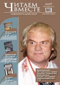 - Читаем вместе. Навигатор в мире книг №3 (68) 2012