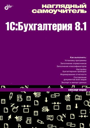 Александр Жадаев Наглядный самоучитель 1C:Бухгалтерия 8.1 элементы исследования операций