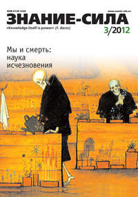 - Журнал «Знание – сила» №03/2012