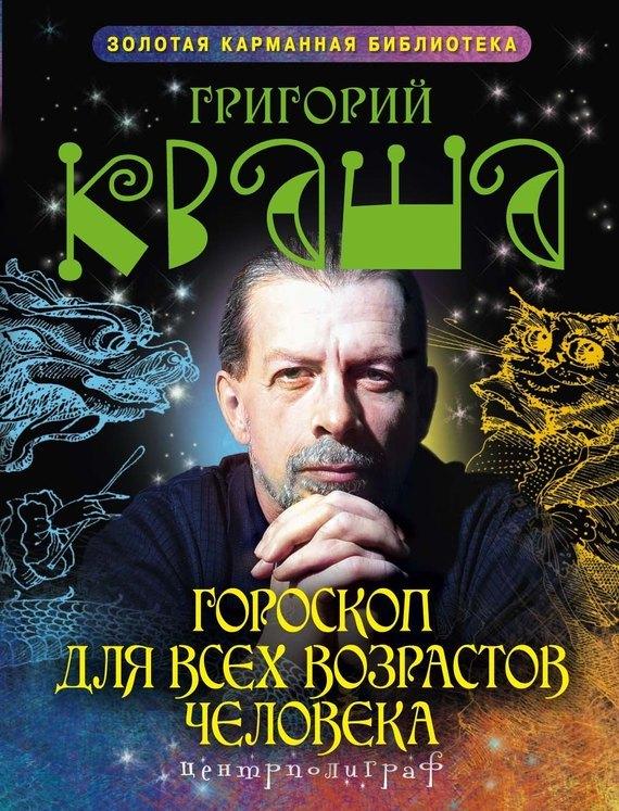 Григорий Кваша Гороскоп для всех возрастов человека алексей чернышов цена будущего тем кто хочет вы жить…