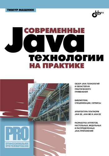 Тимур Машнин Современные Java-технологии на практике ISBN: 978-5-9775-0561-1 21世纪面向工程应用型计算机人才培养规划教材:jsp与servlet程序设计实践教程