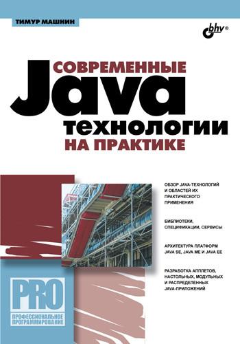 Тимур Машнин Современные Java-технологии на практике java