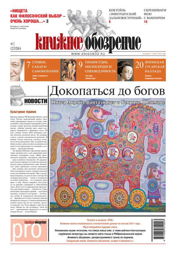 Отсутствует Книжное обозрение №2/2012 отсутствует книжное обозрение 26 2012