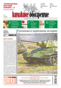 - Книжное обозрение (с приложением PRO) №4/2012