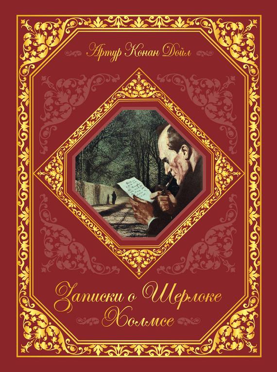 Артур Конан Дойл Записки о Шерлоке Холмсе дойл а к записки о шерлоке холмсе