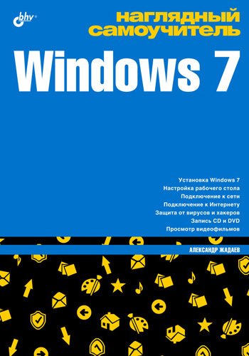 Александр Жадаев Наглядный самоучитель Windows 7 ISBN: 978-5-9775-0508-6 ноутбук и windows 7