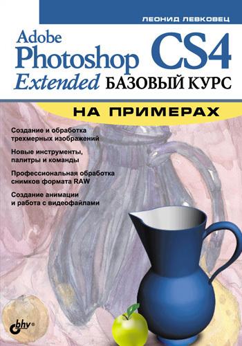 Леонид Левковец Adobe Photoshop CS4 Extended. Базовый курс на примерах коллектив авторов adobe photoshop lightroom 5 официальный учебный курс