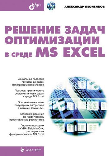 Александр Леоненков Решение задач оптимизации в среде MS Excel