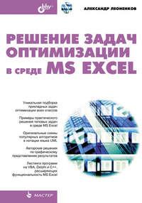 Леоненков, Александр  - Решение задач оптимизации в среде MS Excel